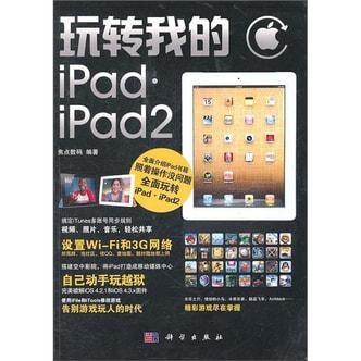 玩转我的iPad·iPad2