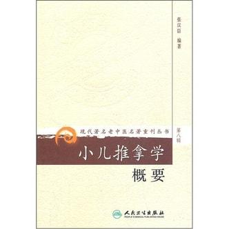 现代著名老中医名著重刊丛书(第八辑)·小儿推拿学概要
