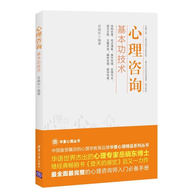 Product Detail - 心理咨询 基本功技术 - image 0