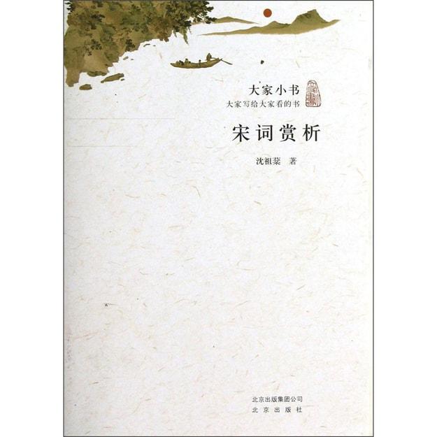 商品详情 - 大家小书:宋词赏析 - image  0