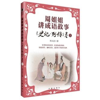 周姐姐讲成语故事:《史记·列传》卷1