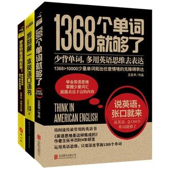我的第一本英语口语书+1368个单词就够了+把你的英语用起来(套装共三册)