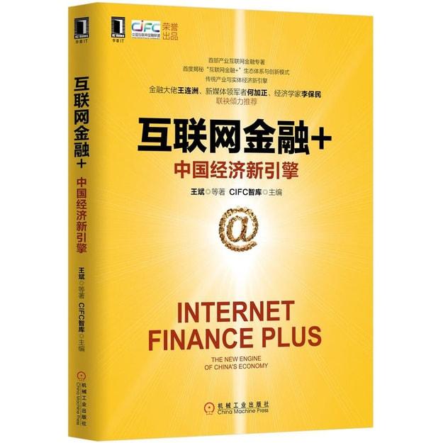 商品详情 - 互联网金融+:中国经济新引擎 - image  0