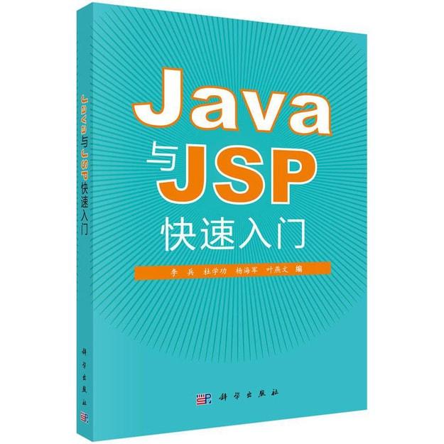 商品详情 - Java和JSP快速入门 - image  0