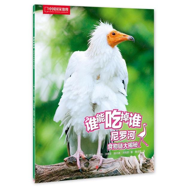 商品详情 - 中国国家地理 谁能吃掉谁系列丛书(第1辑) 尼罗河食物链大揭秘 - image  0