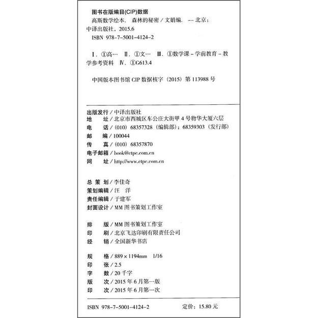 商品详情 - 高斯数学:森林的秘密(4-5岁 下) - image  0