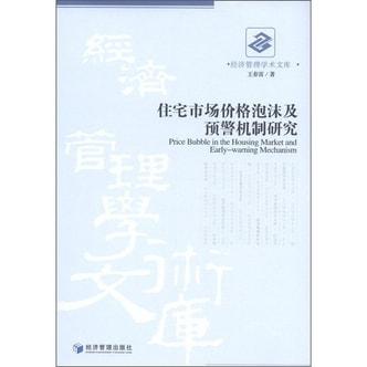 经济管理学术文库:住宅市场价格泡沫及预警机制研究