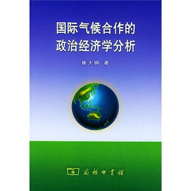商品详情 - 国际气候合作的政治经济学分析 - image  0
