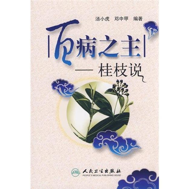 商品详情 - 百病之主:桂枝说 - image  0