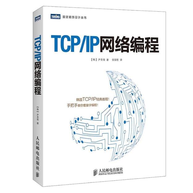 商品详情 - TCP/IP网络编程 - image  0