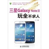 三星Galaxy Note II玩全不求人
