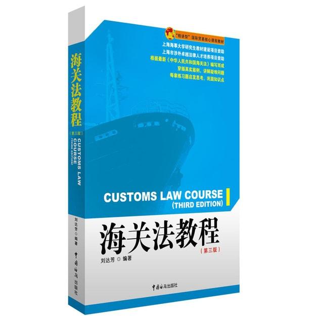 商品详情 - 海关法教程(第三版) - image  0