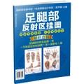 足腿部反射区挂图(汉竹)