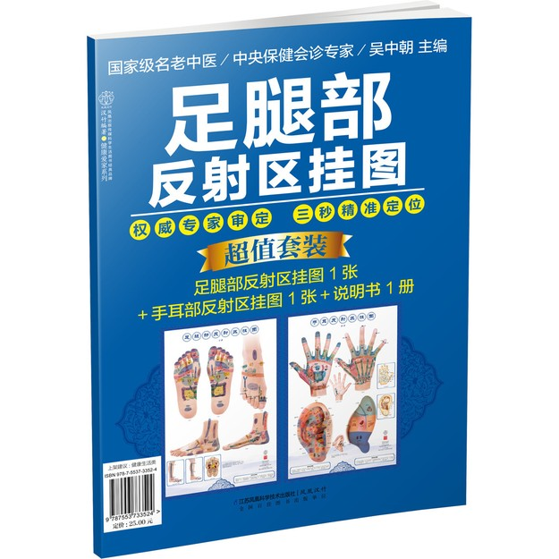 商品详情 - 足腿部反射区挂图(汉竹) - image  0