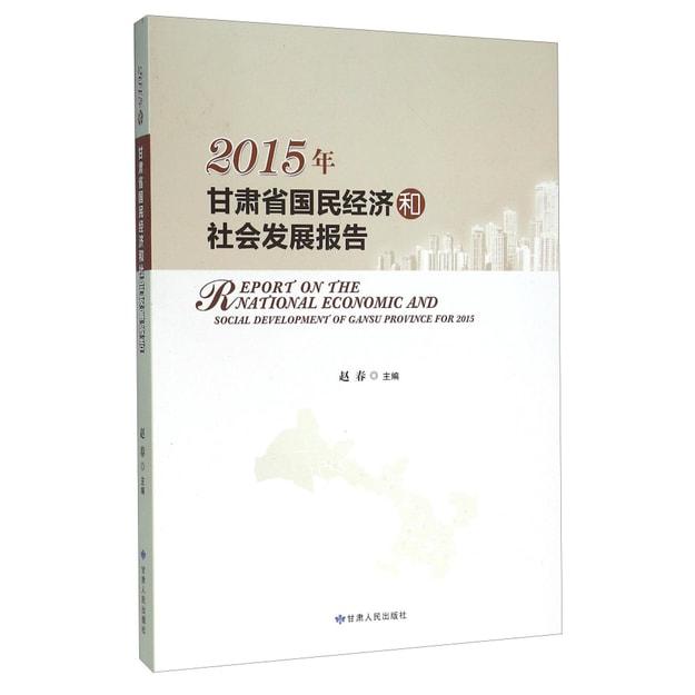 商品详情 - 2015年甘肃省国民经济和社会发展报告 - image  0