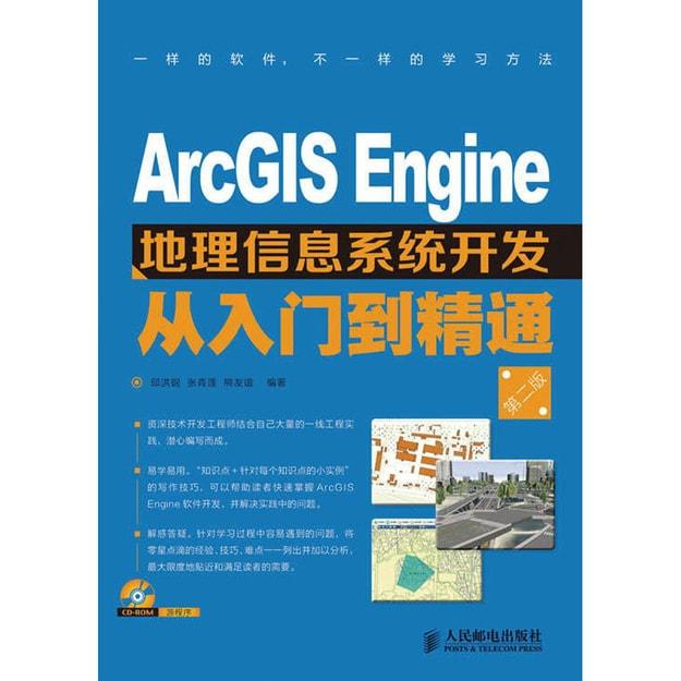 商品详情 - ArcGIS Engine地理信息系统开发从入门到精通(第2版)(附CD光盘1张) - image  0
