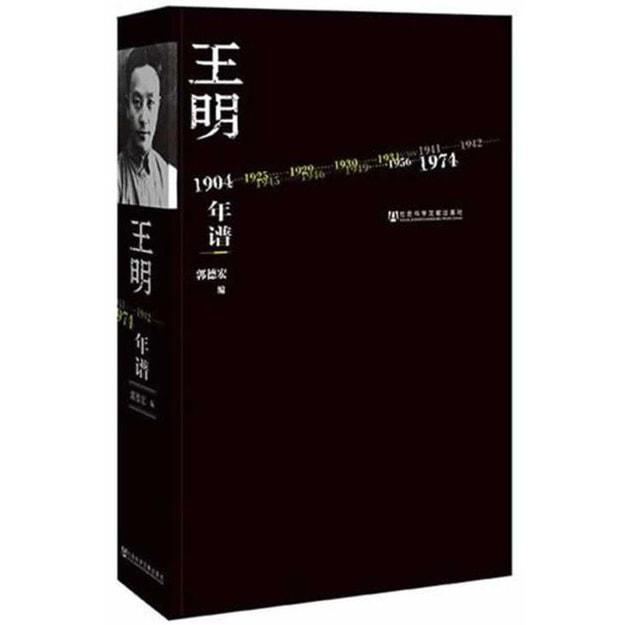 商品详情 - 王明年谱 - image  0