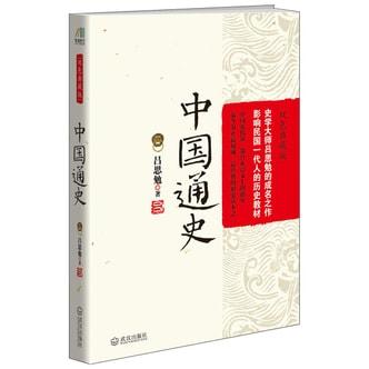 《中国通史》(双色典藏版)