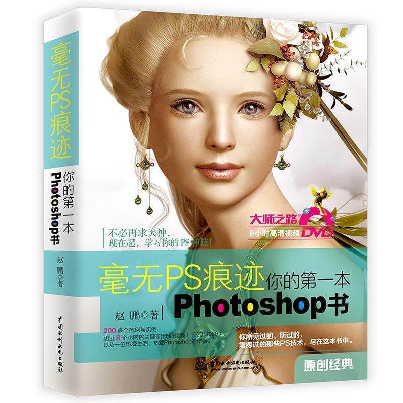 毫无PS痕迹·你的第一本photoshop书 怎么样 - 亚米网