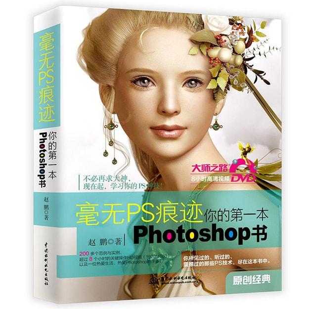 商品详情 - 毫无PS痕迹·你的第一本photoshop书 - image  0
