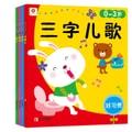 邦臣小红花-三字儿歌(0-3岁注音版 套装共4册)