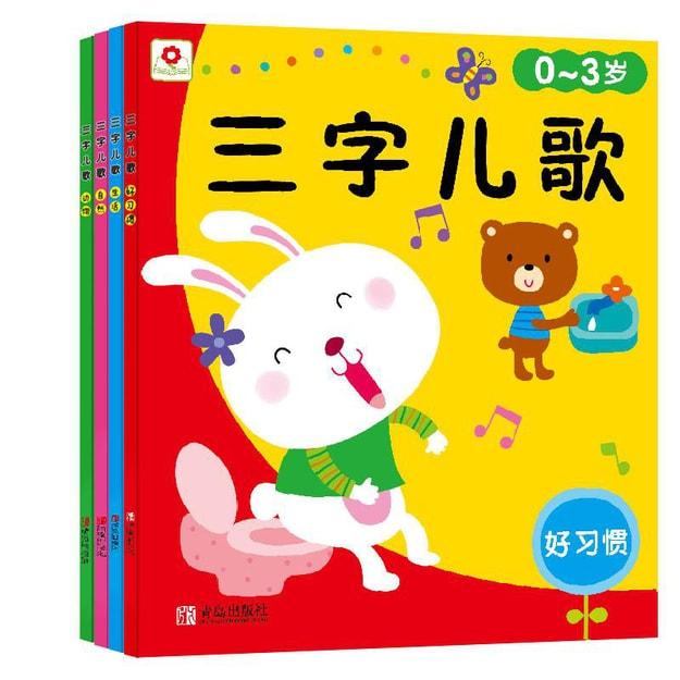 Product Detail - 邦臣小红花-三字儿歌(0-3岁注音版 套装共4册) - image 0
