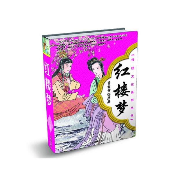 商品详情 - 传统文化系列丛书:红楼梦 - image  0