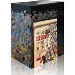 漫画林汉达中国历史故事集(函套书共10册)