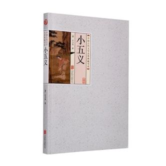 中国古代文学名著典藏书系:小五义