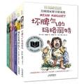 长青藤书系世界儿童文学经典获奖作品选(套装共6册)