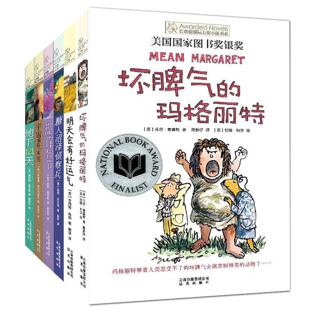 商品详情 - 长青藤书系世界儿童文学经典获奖作品选(套装共6册) - image  0