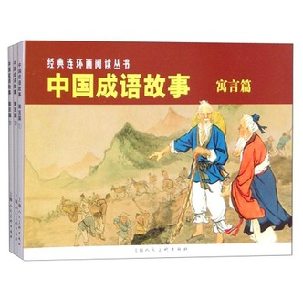 经典连环画阅读丛书:中国成语故事(寓言篇 套装1-3册)