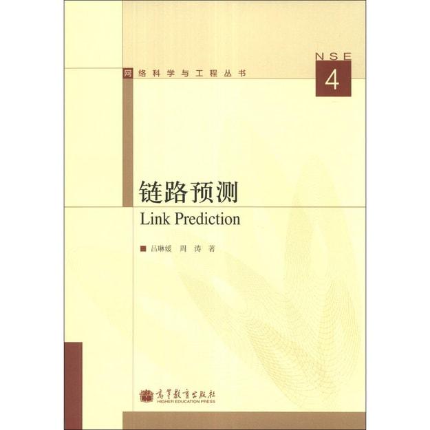商品详情 - 网络科学与工程丛书:链路预测 - image  0