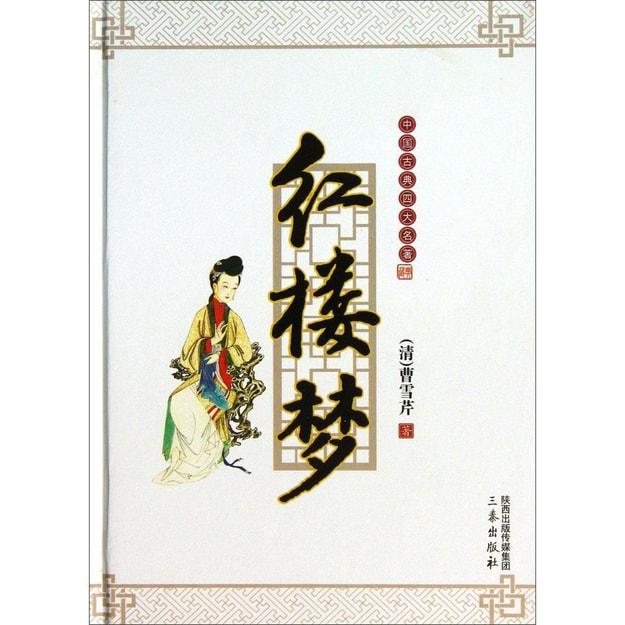 商品详情 - 中国古典四大名著:红楼梦 - image  0