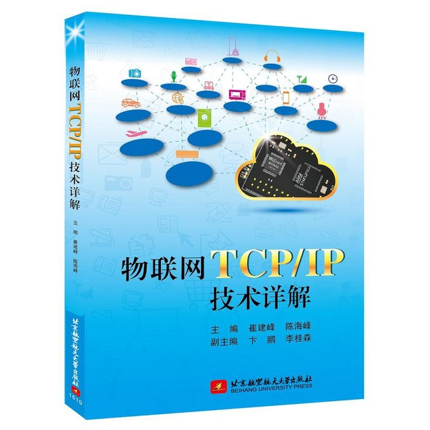 商品详情 - 物联网TCP/IP技术详解 - image  0