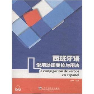 西班牙语常用动词变位与用法