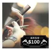 Waves Hair Salon Hair $100 Voucher for $75 Only