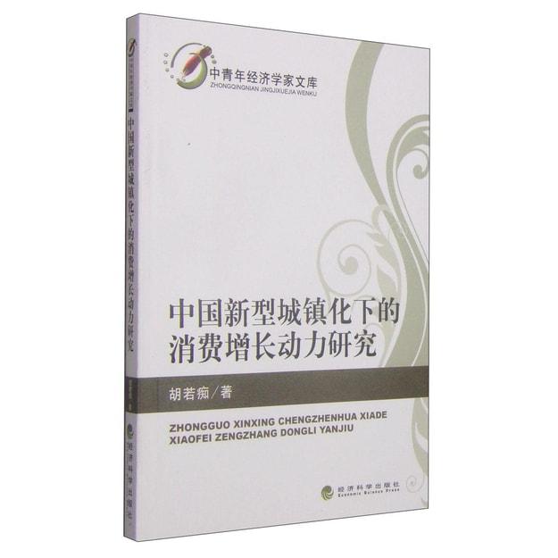 商品详情 - 中青年经济学家文库:中国新型城镇化下的消费增长动力研究 - image  0