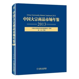 中国大宗商品市场年鉴(2013)