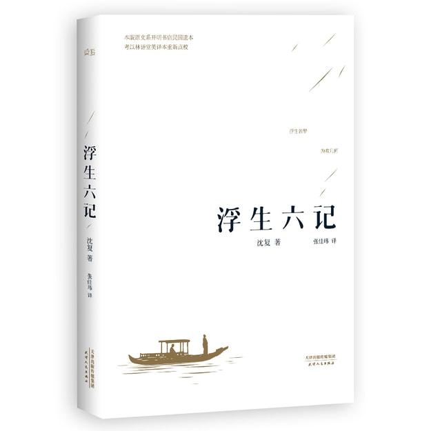 商品详情 - 浮生六记(汪涵推荐全译本) - image  0