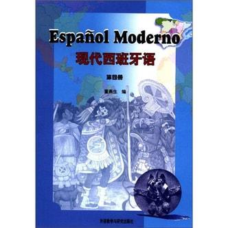 现代西班牙语(第4册)