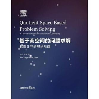 基于商空间的问题求解:粒度计算的理论基础