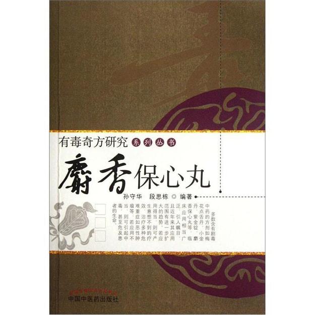 商品详情 - 麝香保心丸 - image  0