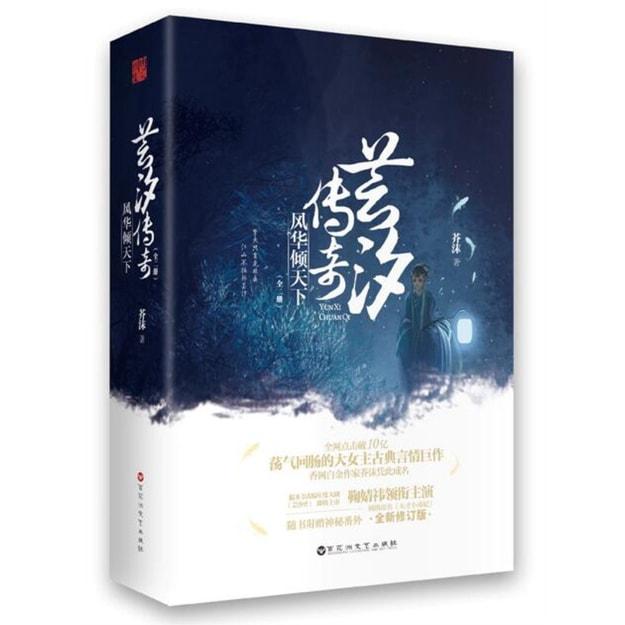 商品详情 - 芸汐传奇:风华倾天下(套装共2册) - image  0