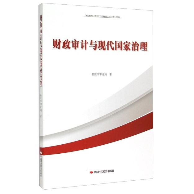 商品详情 - 财政审计与现代国家治理 - image  0