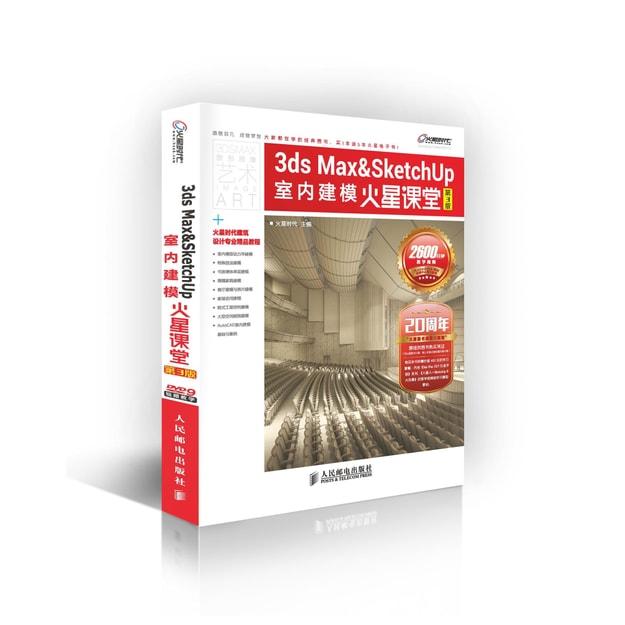 商品详情 - 3ds Max&SketchUp室内建模火星课堂(第3版) - image  0