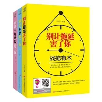 个人心理情绪管理读本(套装全三册)