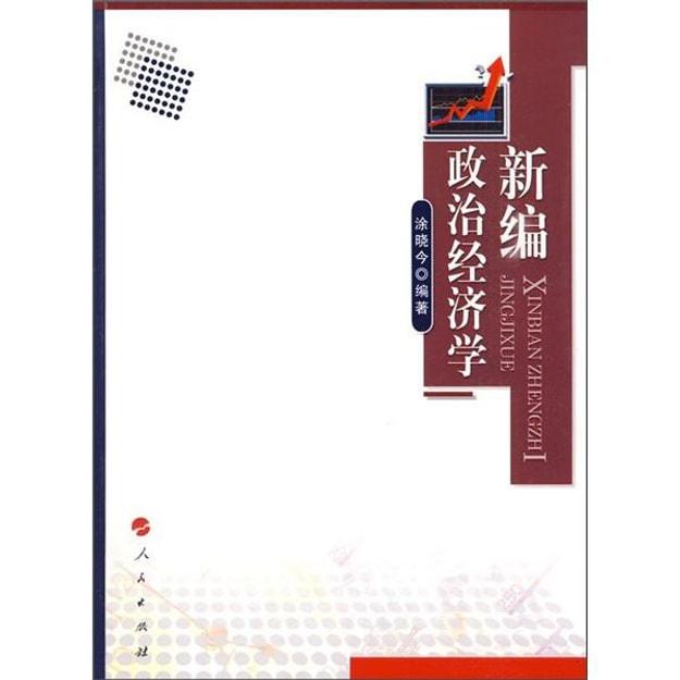 商品详情 - 新编政治经济学 - image  0