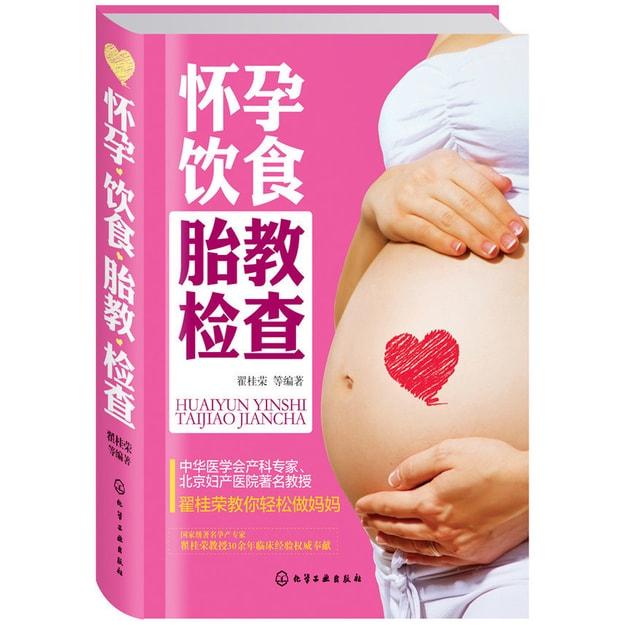 商品详情 - 怀孕饮食胎教检查 - image  0