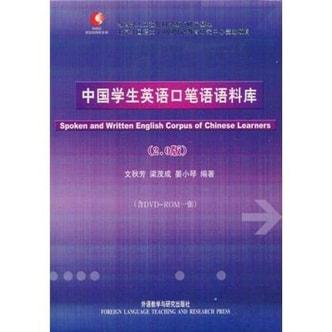 外研社英汉语料库系列:中国学生英语口笔语语料库(2.0版)(附赠DVD光盘1张)